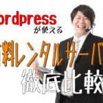 WordPressが使えるおすすめ有料レンタルサーバー徹底比較