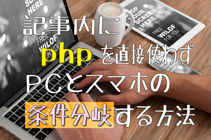 記事内にphpを直接使わずPCとスマホの条件分岐する方法