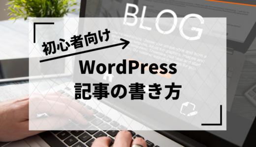 [初心者向け]WordPressの記事の書き方!最初に迷う所は全て網羅しました