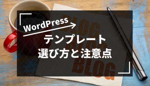 WordPressのテンプレートの選び方と私の失敗談