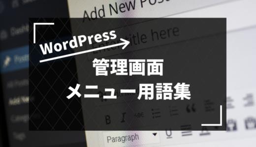 [初心者用]WordPress管理画面のメニュー用語集