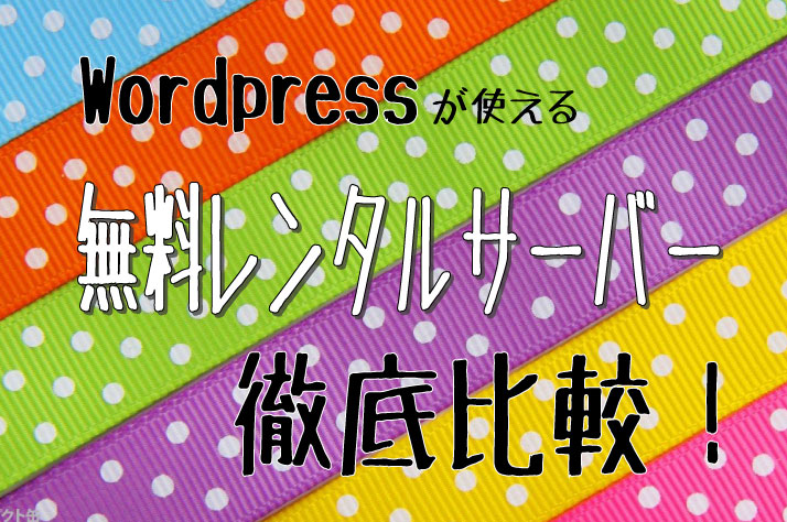 Wordpressが使える無料おすすめレンタルサーバー徹底比較