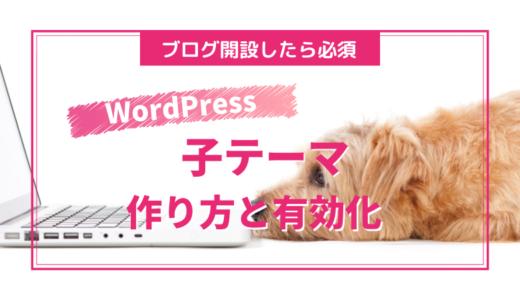 WordPress子テーマ作り方・有効化方法!カスタマイズ前に必ず準備しよう