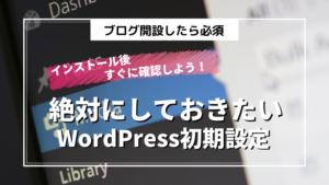 WordPressインストール後の初期設定!絶対にしておきたい2つの設定