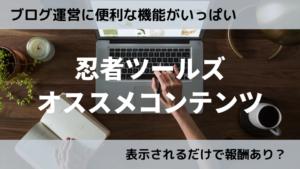 忍者ツールズの魅力とは?ブログ作成に便利な無料ツール集