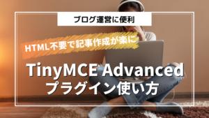 「TinyMCE Advanced」の使い方!HTML不要で記事作成が楽に