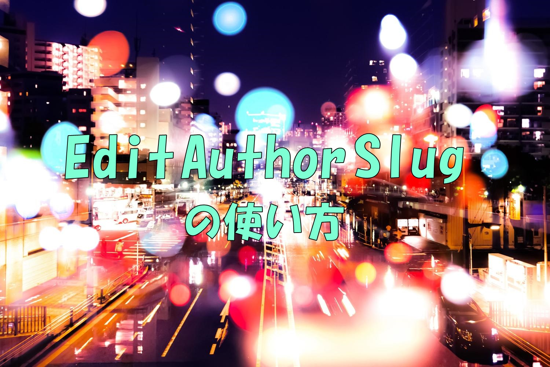 Edit Author Slugの設定方法!ユーザー名を非表示可能なWordPressプラグイン