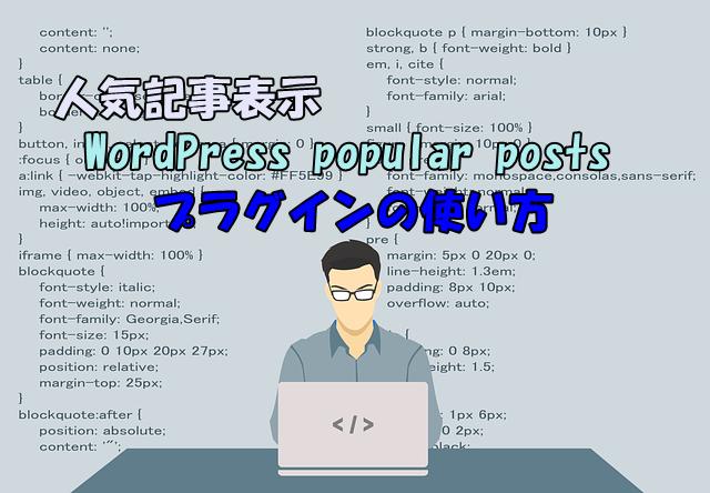 WordPress popular postsの使い方!人気記事を表示!日本語化の方法もあり