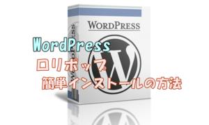 WordPressのインストール方法!ロリポップでの手順