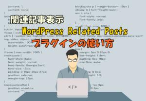 WordPress Related Posts‐関連記事表示プラグインの使い方、カスタマイズ方法
