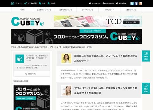 アフィリエイト初心者でも稼げるサイト・ブログ作成に、おすすめなWordPressテーマ