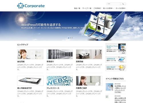 コーポレートサイトが初心者でも簡単に作成出来るWordPressテーマ