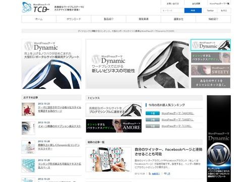 ポータルサイトwebデザイン運営/大型EC作成用WordPressテンプレート