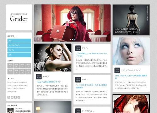 グリッドレイアウトwebデザインのサイトが作成できるWordPressテンプレート