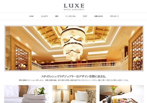 高級感のあるデザインのwebサイトを簡単に作れるWordPressテーマ
