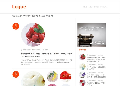 円形デザインのアイキャッチで可愛さアップのブログ向けおすすめWordPressテーマ