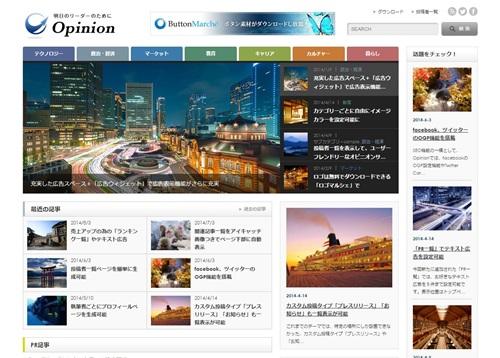 大手ニュースサイトのようなオンラインメディアを即座に構築できるWordPressテーマ