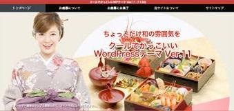 WordPressテーマを使ってクールでかっこいいサイトを作成!【日本語対応おすすめ編】