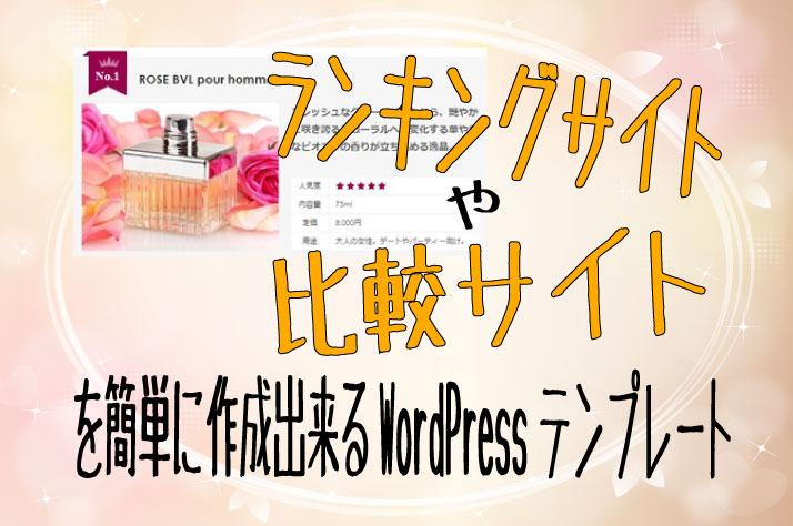 ランキングサイトや比較サイトを簡単に作成出来るWordPressテンプレート