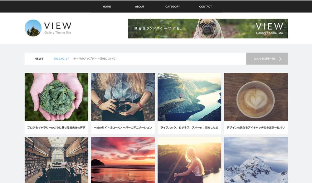 ギャラリーサイトを簡単に作成できるWordPressのテンプレート