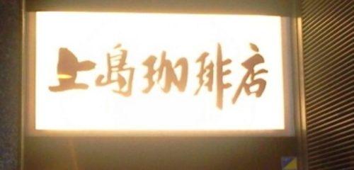 上島珈琲店(東上野店)