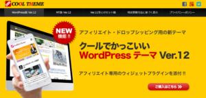 クールでかっこいいWordPressテーマ Ver.12!アフィリエイトやドロップシッピングテンプレート