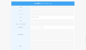 求人特設サイトを構築できるWordPressテンプレート