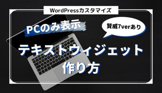 賢威7ウィジェット追加!パソコンのみで表示されるテキストウィジェットを作る方法