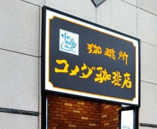 コメダ珈琲店(池袋西武前店)