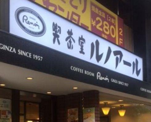 喫茶室ルノアール(東池袋1丁目店)