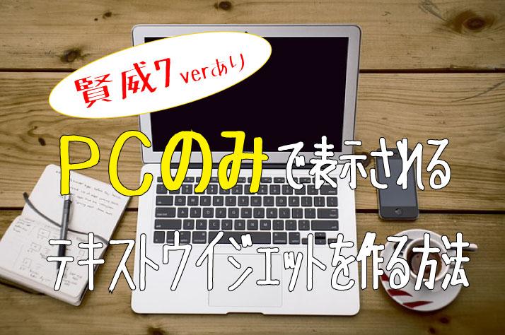 賢威7ウイジェット追加!パソコンのみで表示されるテキストウイジェットを作る方法