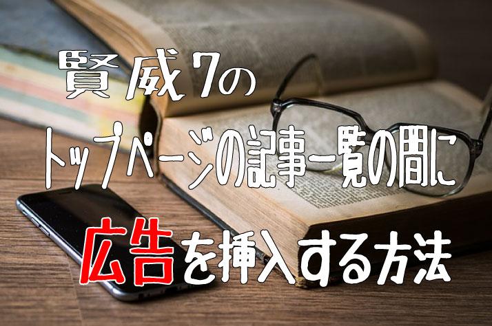 賢威7のトップページの記事一覧の間に広告を挿入する方法