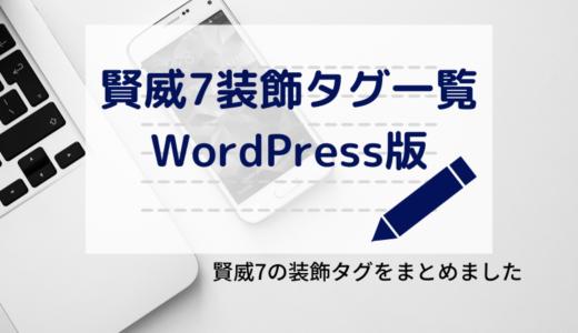 賢威7の装飾タグ一覧!WordPressバージョン