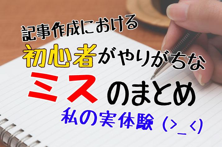 記事作成における初心者がやりがちなミス