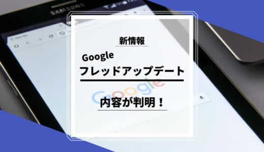 [新情報]Googleフレッドアップデートの内容が明らかに!