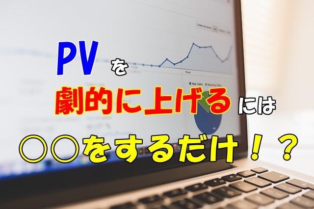 ブログのPVを3日間で1.5倍上げる方法