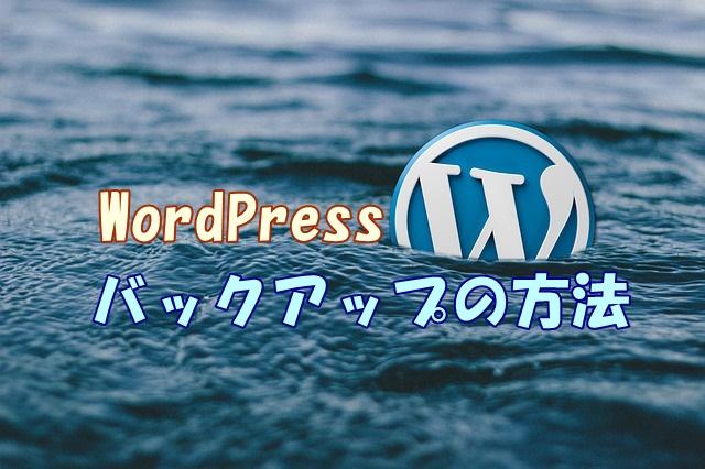 【WordPressバックアップ】BackWPupのロリポップ設定方法