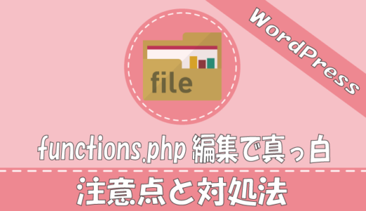 [WordPress]functions.phpを編集後に画面が真っ白になった時の対処法と注意点
