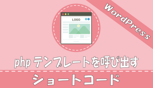 [WordPress]記事内にphpテンプレートをショートコードで呼び出す方法