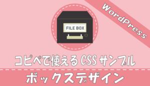 コピペで使えるボックスデザイン!囲み枠をCSSとHTMLで可愛くオシャレに