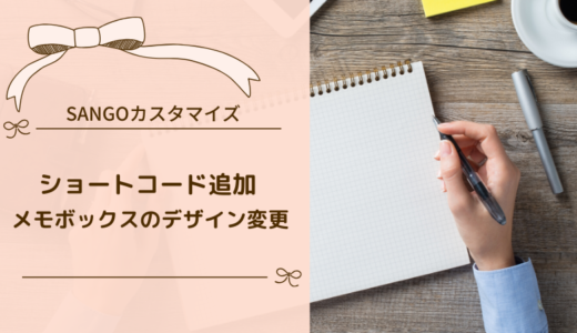 [SANGOカスタマイズ]補足説明のメモボックスのデザイン変更