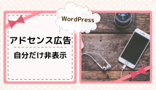 AdSenseをWordPressブログで自分だけ非表示にする方法