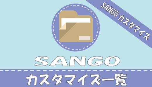 SANGOのカスタマイズ一覧