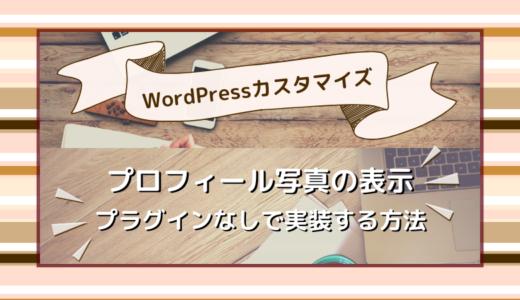 WordPressのプロフィールの写真表示をプラグインなしで実装する方法