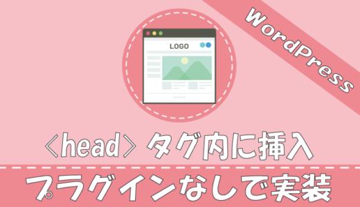 WordPressのheadタグ内にプラグインなしで挿入する方法