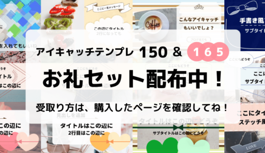 保護中: 【2つまとめ買い】アイキャッチテンプレ150&165の「お礼セット」受取りはこちら!詳細は購入したページを見てね