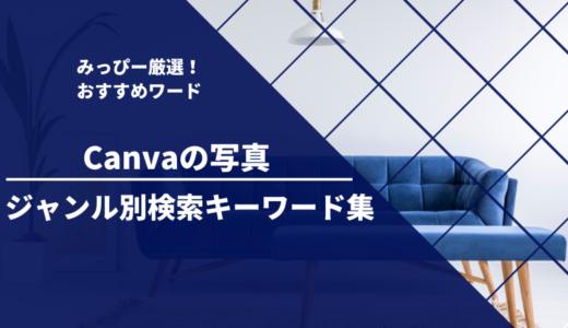 【保存版】Canva写真を検索する時のおすすめジャンル別キーワード一覧!