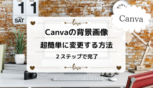 Canvaの背景(背面)画像を超簡単に変更する方法!