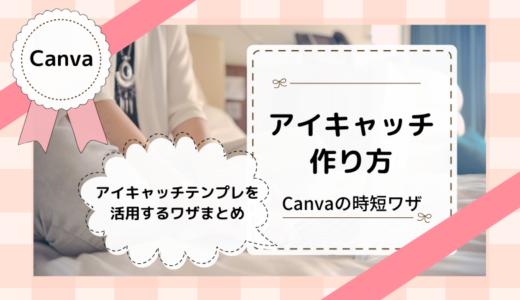 【Canva】アイキャッチの作り方|テンプレ150・165の活用方法まとめ